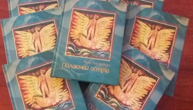 У Ризі презентують український переклад латвійського класика Акуратерса