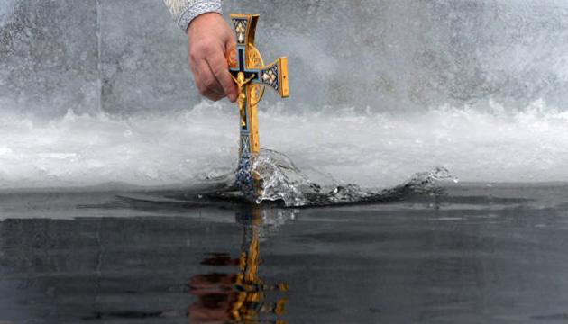 Православні та греко-католики сьогодні святкують Водохреще