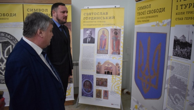 У Миколаєві відкрили виставку до 100-річчя Державного герба України