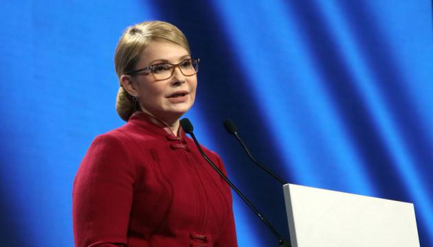 Тимошенко вимагає від