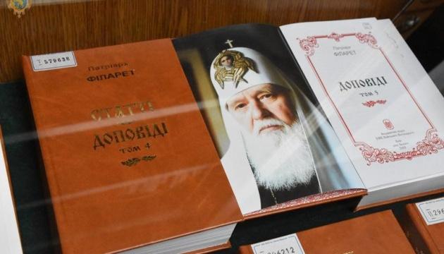 У Львові відкрили виставку творів Патріарха Філарета