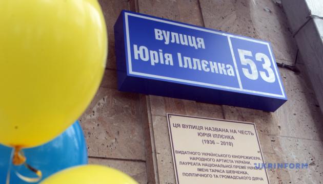 У Києві відкрили пам'ятну дошку кінорежисерові Юрію Іллєнку