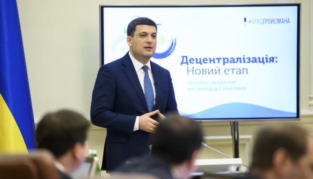 Décentralisation : Hroїsman a présenté un plan d'action mis à jour