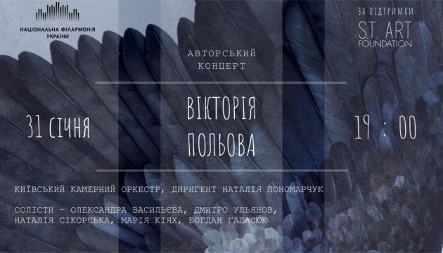 31 січня у Національній філармонії відбудеться авторський концерт Вікторії Польової