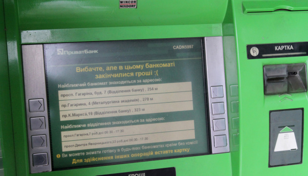 ПриватБанк обіцяє 100 тисяч за інформацію про грабіжників банкомата у Дніпрі