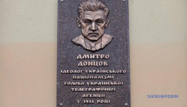Открытие мемориальной доски Дмитрию Донцову
