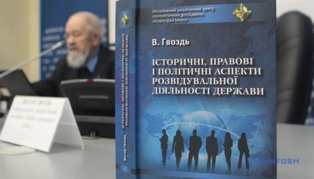 «Історичні, правові і політичні аспекти розвідувальної діяльності держави». Презентація книжки