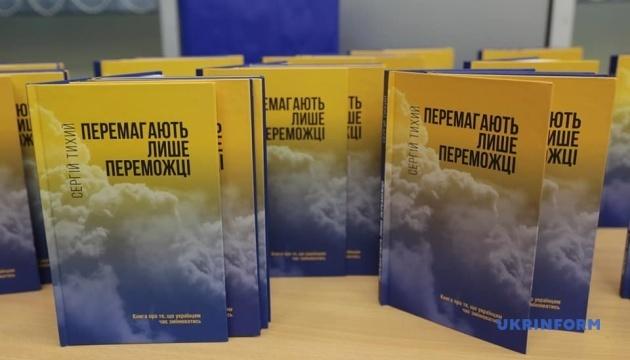 Презентували книгу Сергія Тихого