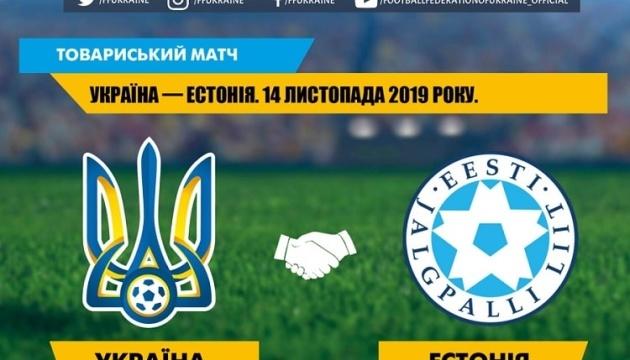 14 листопада нинішнього року збірна Україна з футболу зіграє з Естонією
