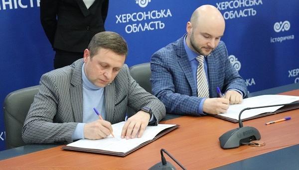 Херсонская ОГА подписала меморандум с Международным центром обороны и безопасности