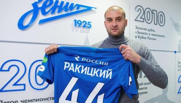 Ракицкий перешел в «Зенит»