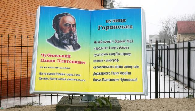 Недільній школі у Борисполі присвоїли ім'я Павла Чубинського