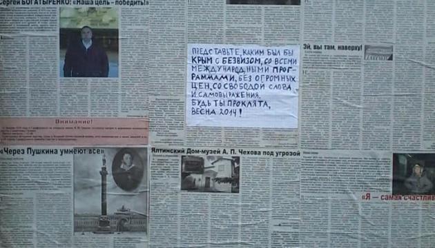 被占領下クリミアのサキ市で、占領をなげく匿名の手紙が市内看板に貼られる
