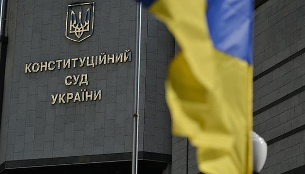 КСУ взялся за закон об отмене депутатской неприкосновенности