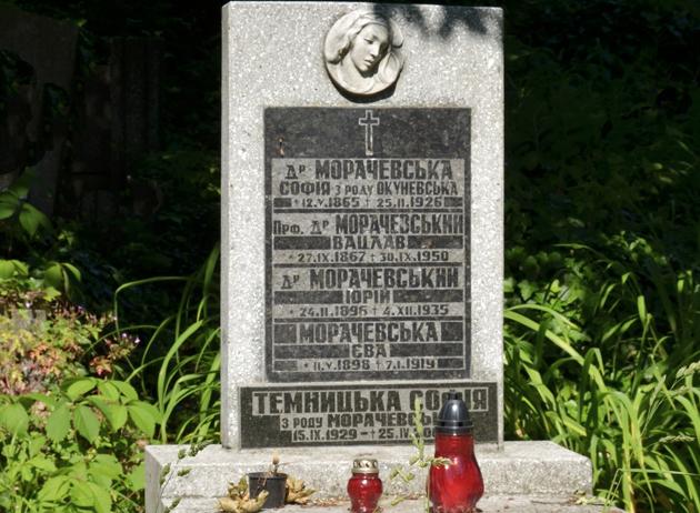 Надгробок Морачевських на Личаківському цвинтарі у Львові