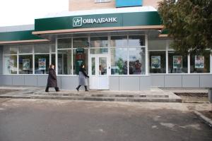 Ощадбанк першим розпочав кредитування клієнтів з Донбасу в рамках FinancEast