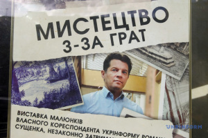 Roman Sushchenko Art Shown in Warsaw