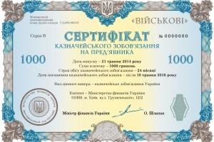 В Украине зарегистрировали первую эмиссию облигаций по стандартам ЕС