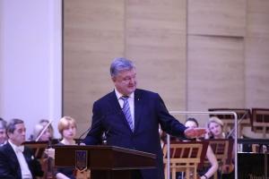 Порошенко открыл реконструированную филармонию в Харькове