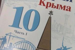 У Росії видали підручник, що розпалює ненависть до кримських татар