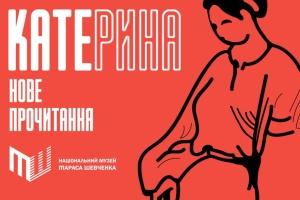 """Возвращенная """"Катерина"""" Шевченко заставит переосмыслить тему женщин-покрыток"""