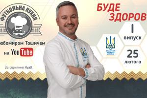 """ФФУ запускає новий проект - """"Футбольна кухня"""""""