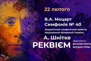 22 лютого -Моцарт і Шнітке в Національній філармонії.