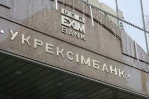 Прибыль Укрэксимбанка в прошлом году выросла на 22%