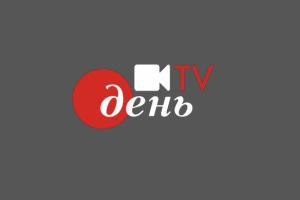 День-TV