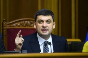 Будущее Украины в единой объединенной Европе - Гройсман
