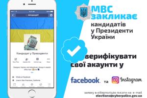 МВС закликає кандидатів у Президенти верифікувати акаунти у Facebook та Instagram