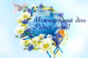 """""""Мови різні - душа одна"""": в Виннице состоится праздник национальных общин"""