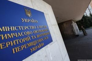 Министру по вопросам временно оккупированных территорий назначили заместительницу