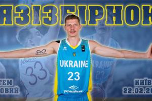 Баскетбол: Пустовой поможет сборной Украины в матчах против Черногории и Словении