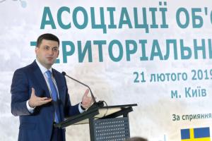 В Украине 68% населения пользуются возможностями децентрализации - Гройсман