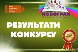 Міжнародний конкурс юних перекладачів «Мовограй» для діаспори оголосив переможців
