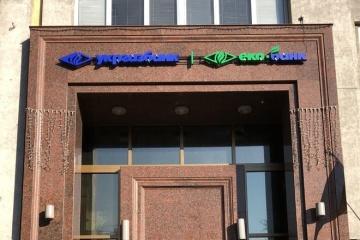 Укргазбанк впроваджує послугу «Експрес-гарантії» для малого бізнесу