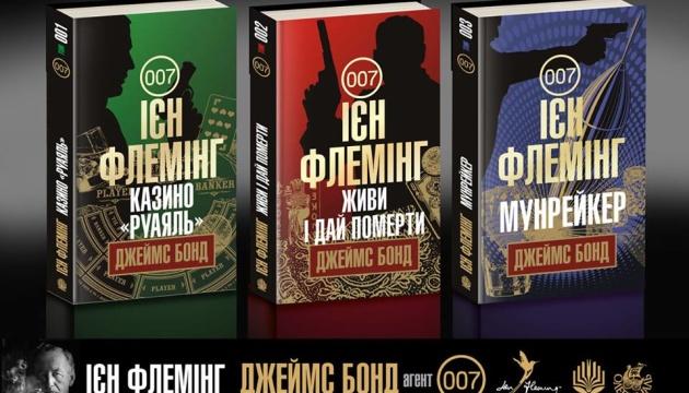 У Тернополі видали «Бондіану» Флемінга українською