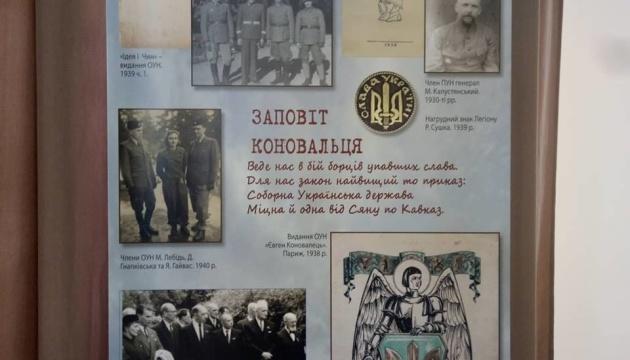 У Києві відкрилась виставка на честь 90-річчя створення ОУН
