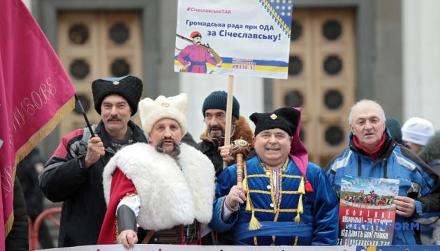 Активісти під Радою вимагають перейменувати Дніпропетровську область