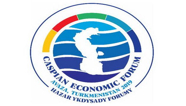 Туркменистан ведет подготовку к проведению Первого Каспийского экономического форума