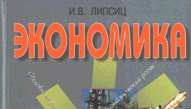 """В РФ """"завернули"""" учебник по экономике из-за недостатка патриотизма"""