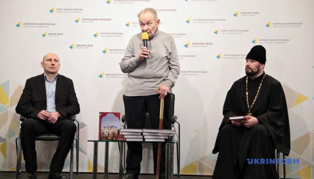 У Києві презентували книгу, присвячену Філарету
