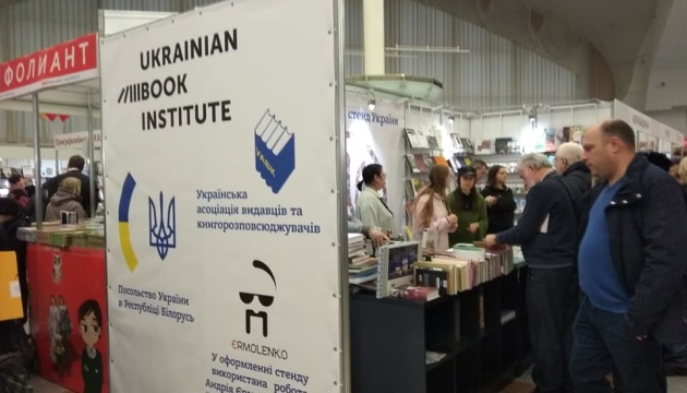 Українські книги презентують на міжнародній виставці-ярмарку в Мінську