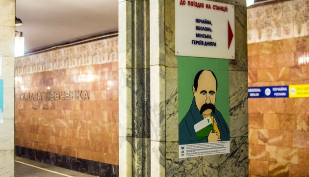 У київському метро показали