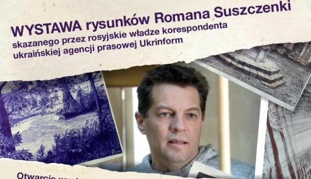 Выставка рисунков Сущенко открывается в Варшаве