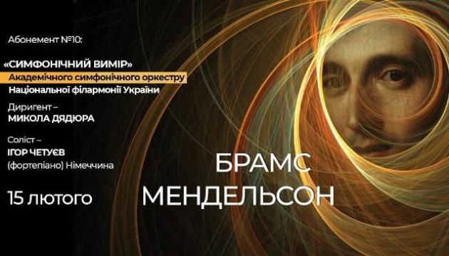 Ігор Четуєв виступить у Національній філармонії