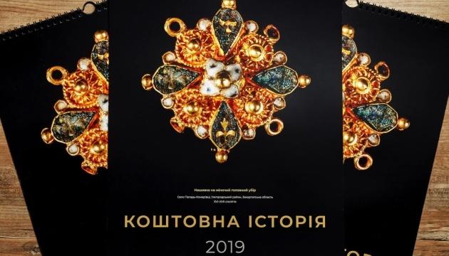 На Закарпатті видали календар із зображеннями унікальних скарбів