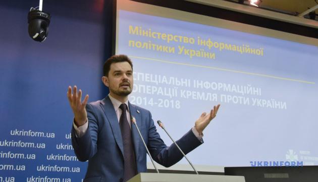 Белая книга специальных информационных операций против Украины 2014-2018. Презентация исследования