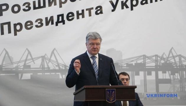 Портова галузь забезпечує 40 % міжнародної торгівлі України — Порошенко